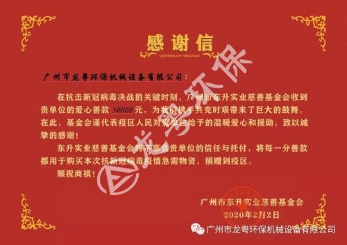奉献爱心,传递温情——龙粤环保捐款5万元,支援武汉疫情阻击战!