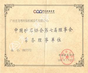 中国砂石协会理事单位